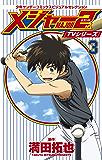 TVシリーズ メジャー2nd(セカンド)(3) (少年サンデーコミックス)