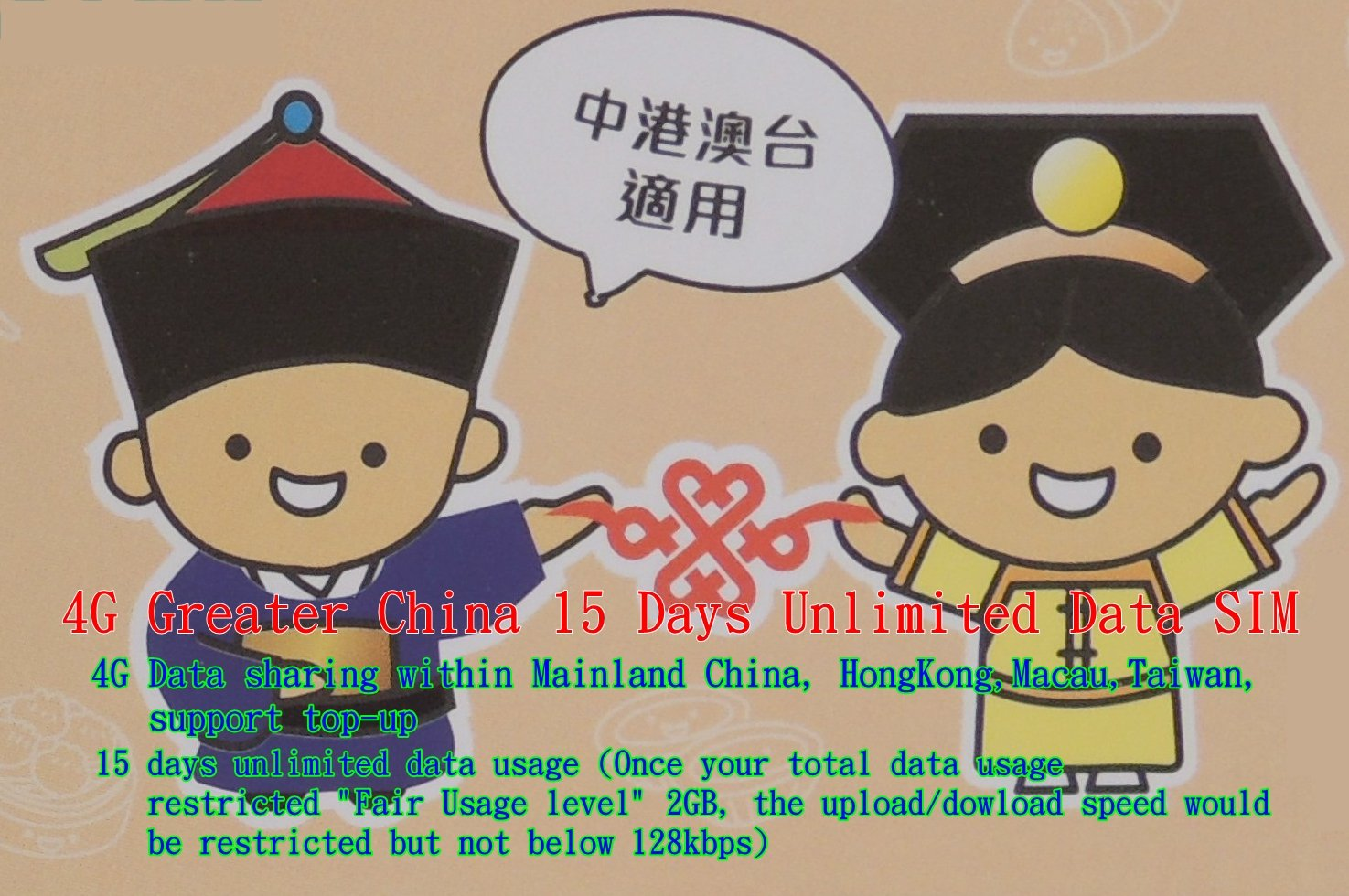 4G Greater China 15Days Unlimited Data SIM+馨午茗茶sun moon lake black tea1,China, Hong Kong,Macau &Taiwan