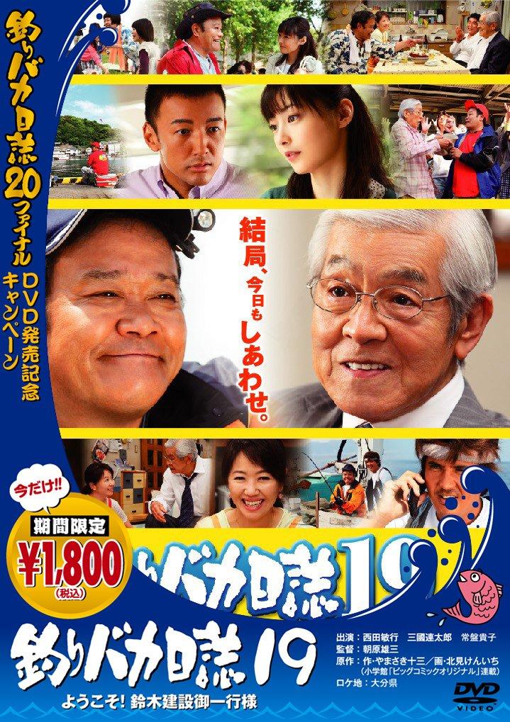 釣りバカ日誌19 ようこそ!鈴木建設御一行様 [DVD] B003AIR9Z8
