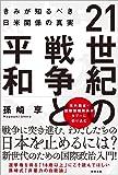 21世紀の戦争と平和: きみが知るべき日米関係の真実