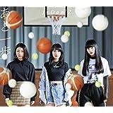 あと一歩(初回生産限定盤)(DVD付)