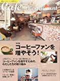 カフェ&レストラン 2015年 07 月号 [雑誌]
