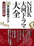 NHK大河ドラマ大全 50作品徹底ガイド完全保存版 (教養・文化シリーズ)
