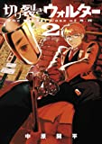 切り裂きウォルター 2 (ゲッサン少年サンデーコミックス)
