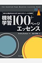機械学習 100+ページ エッセンス[The Hundred-Page Machine Learning Book] (impress top gear) Tankobon Softcover