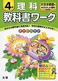 小学教科書ワーク 大日本図書版 たのしい理科 4年