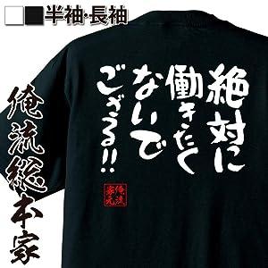 憩楽体Tシャツ 絶対に働きたくないでござる!!(MサイズTシャツ黒x文字白)