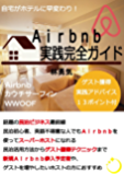 Airbnb実践完全ガイド