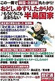 この一冊で韓国・北朝鮮丸わかり!  おどし、ゆすり、たかりの半島国家 【歴史通】 (月刊WiLL2017年11月号増刊)