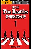 改訂版 The Beatles 音源徹底分析 1