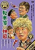 松本家の休日9 [DVD]