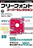 デザインに効く! 標準 フリーフォントスーパーセレクション (IJデジタルBOOK)