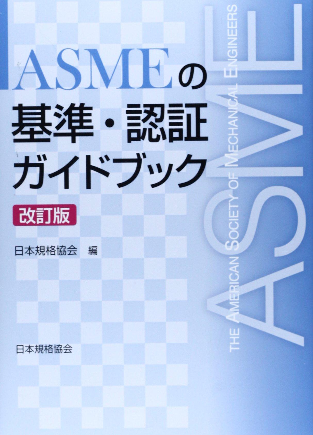 Asume no kijun ninsho gaidobukku. ebook