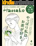 Hanako(ハナコ) 2019年 4月号 [やっぱり私は、お茶が好き。] [雑誌]