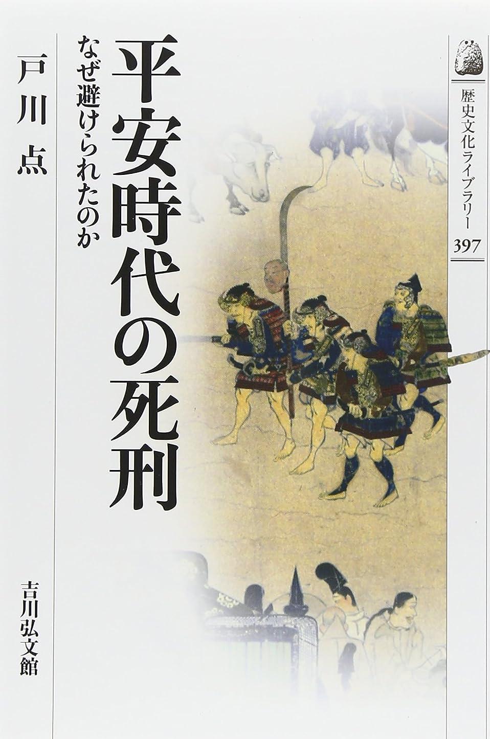 美しい特殊船形皇位継承の記録と文学 『栄花物語』の謎を考える (日記で読む日本史)