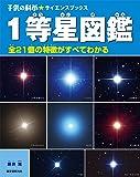 1等星図鑑: 全21個の特徴がすべてわかる (子供の科学★サイエンスブックス)