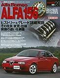 <復刻版>ハイパーレブインポートvol.23 アルファロメオ アルファ156 (型式別・輸入車徹底ガイド)