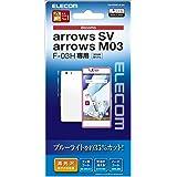 ELECOM docomo arrows SV(F-03H)/arrows M03 液晶保護フィルム ブルーライトカット  PM-F03HFLBLGN