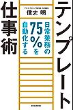 テンプレート仕事術―日常業務の75%を自動化する