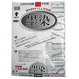 コピー用紙 A4 OA用紙 HyperOA和紙 墨染 100枚 28906