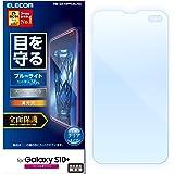 エレコム Galaxy S10+ フィルム SC-04L SCV42 全面保護 ブルーライト 高光沢