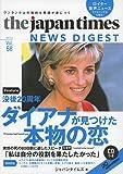(CD1枚つき)The Japan Times News Digest Vol.68