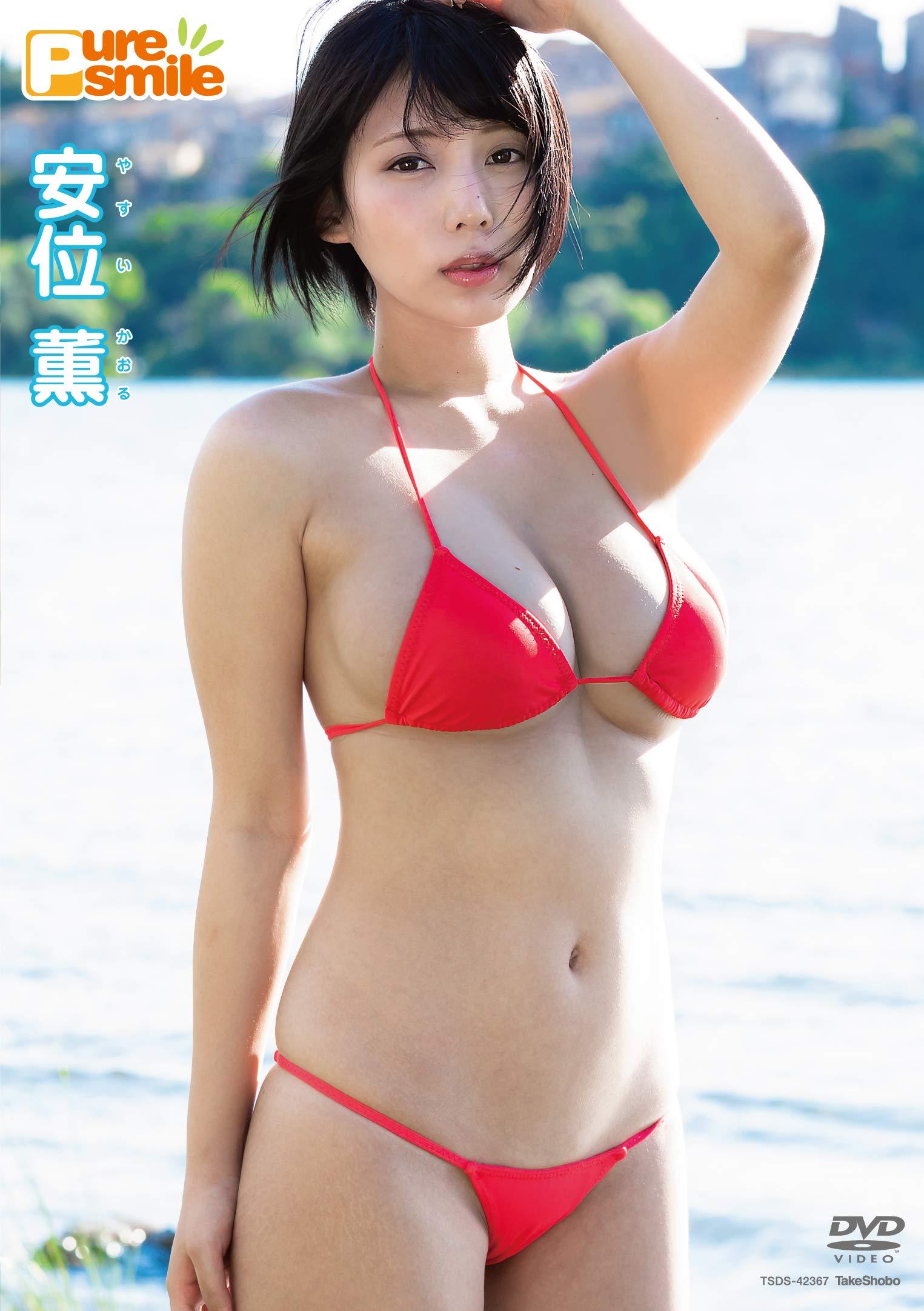 安位薫 ピュア・スマイル