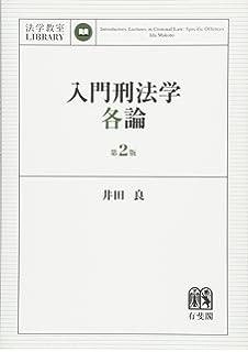 刑法総論講義 | 川端 博 |本 | ...