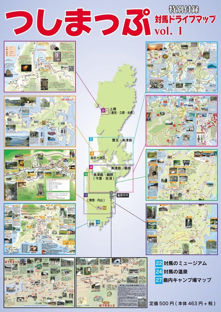 対馬 地図
