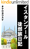 イスタンブール徒然旅日記