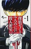 探偵ゼノと7つの殺人密室 (1) (少年サンデーコミックス)