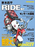 東本昌平RIDE(97) (モーターマガジンムック)