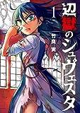 辺獄のシュヴェスタ 1 (ビッグコミックス)