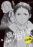 新クロサギ 完結編(4) (ビッグコミックス)