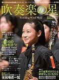 吹奏楽の星2015 第63回全日本吹奏楽コンクール総集編 (アサヒオリジナル)