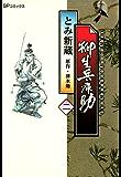 柳生兵庫助 2巻 (SPコミックス)