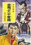 ([え]2-25)空飛ぶ二十面相 江戸川乱歩・少年探偵25 (ポプラ文庫クラシック)