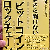 6f4801e2fec3 いまさら聞けない ビットコインとブロックチェーン | 大塚 雄介 |本 ...