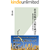 炭水化物が人類を滅ぼす~糖質制限からみた生命の科学~ (光文社新書)
