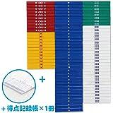 麻雀カラー点棒フルセット 500点棒付 プラス8段100枚綴りスコア記録帳付
