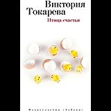 Птица счастья (Виктория Токарева) (Russian Edition)