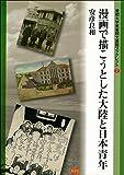 漫画で描こうとした大陸と日本青年 (愛知大学東亜同文書院ブックレット 2)