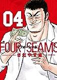 フォーシーム 4 (ビッグコミックス)