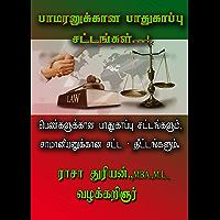 பாமரணுக்கான பாதுகாப்பு சட்டங்கள்: பெண்களுக்கான பாதுகாப்பு சட்டங்களும் சாமானியனுக்கான சட்ட – திட்டங்களும் (Tamil Edition)