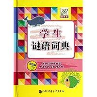 学生谜语词典(百科版)(彩色版)