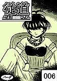 web漫画 『従道』 006