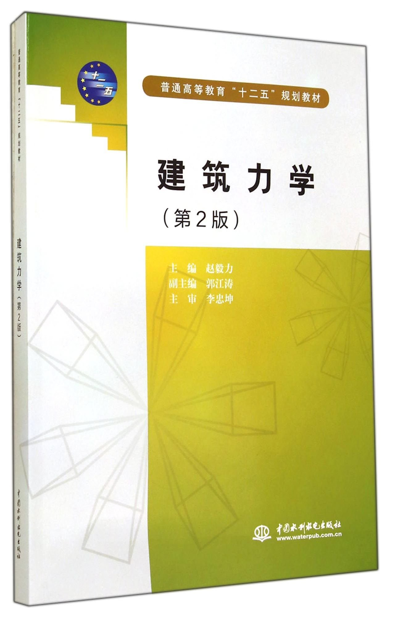 Read Online Building Mechanics (2nd Edition) (general higher education. second five planning materials)(Chinese Edition) pdf