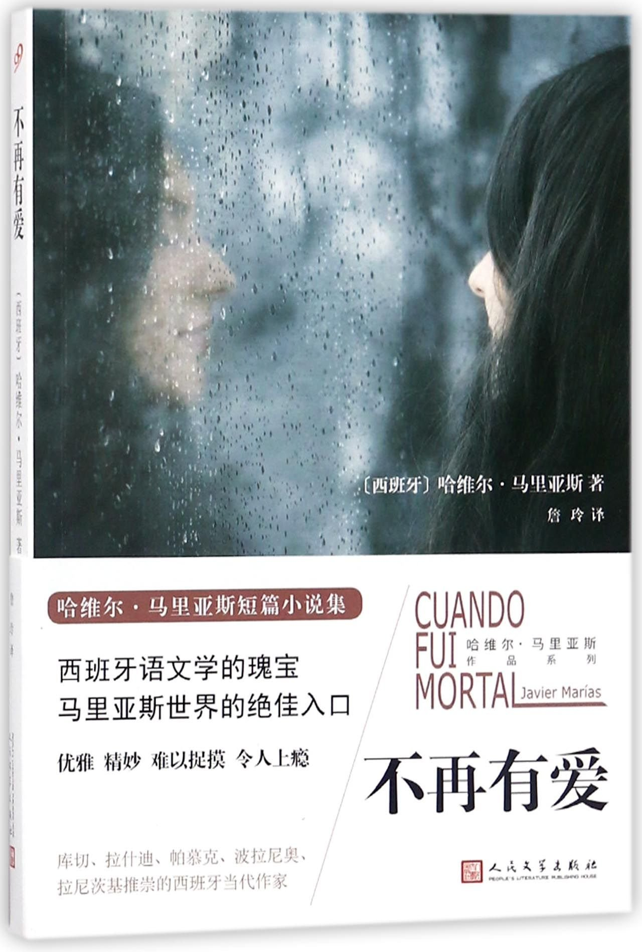 No More Love (Chinese Edition) pdf