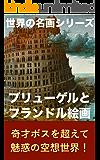 ブリューゲルとフランドル絵画: (世界の名画シリーズ)