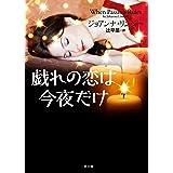 戯れの恋は今夜だけ (二見文庫 ザ・ミステリ・コレクション(ロマンス・コレクション))